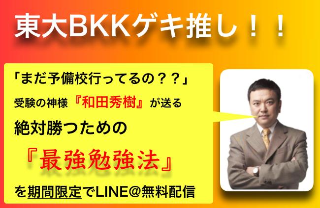東大BKKゲキ推し!