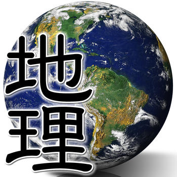 地理の勉強法 | 東大BKK(勉強計...