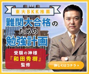 東大BKKおすすめの和田式勉強計画
