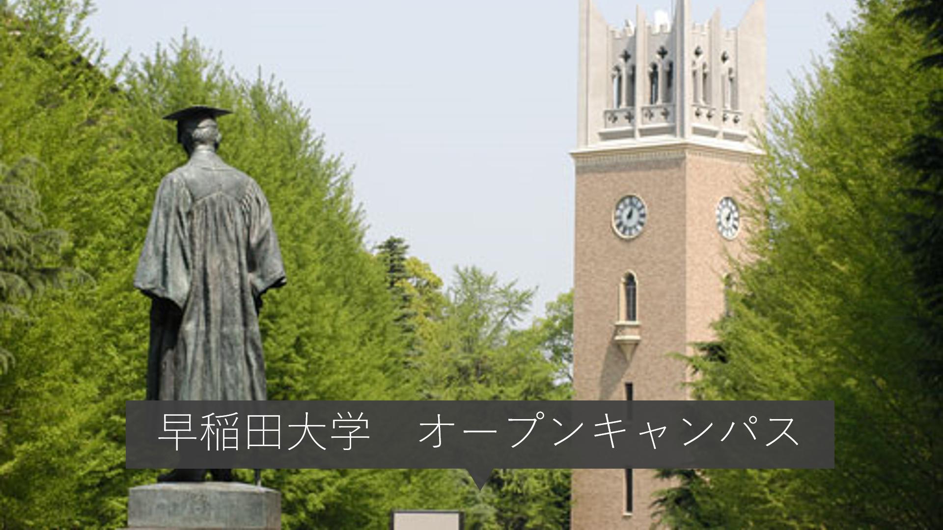 東大 即応 オープン 2019 日程